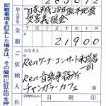 Renケーナ・コンサート「熊本地震義援金」送付のご報告