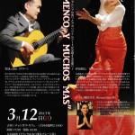 フラメンコ・コンサート「FLAMENCO Y MUCHOS MAS」チケット完売のお知らせ