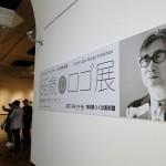佐山剛勇 個展「65歳のロゴ展」にて