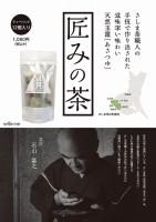 匠みの茶_ポップ(A4).pdfフライヤーjpeg