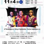 SPECIAL AFRICAN DAY ライヴ のご案内