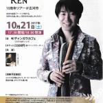 「ケーナ奏者Renデビュー10周年ツアー@チャンガラ・カフェ」のご案内