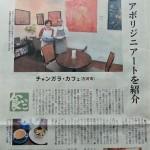 茨城新聞に掲載いただきました。