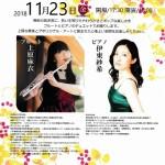 「piaflu concert ~晩秋の調べ~」開催のご案内