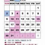 12月のスケジュール並びに年末年始休業日のお知らせ