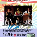 「free swing」New Year Live 2020のご案内