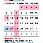 1月のスケジュールのお知らせ