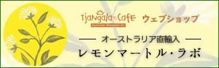 チャンガラ・カフェ ウェブショップ レモンマートル・ラボ